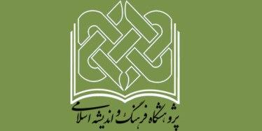 "کتاب ""المنهج القویم فی شرح تحفه الحکیم"" منتشر شد/ منظومه""تحفه الحکیم"" یک دوره کامل فلسفه اسلامی است"