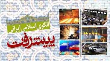 نشست «نقش روحانیت در تدوین الگوی اسلامی ایرانی پیشرفت» برگزار میشود