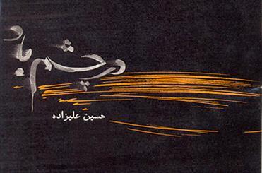 """آلبوم """" در چشم باد"""" حسین علیزاده در پیشخوان موسیقی"""