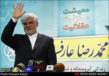 محمدرضا عارف برای ثبت نام وارد وزرات كشور شد