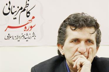 محمد کاظم مزینانی شاعر و نویسنده