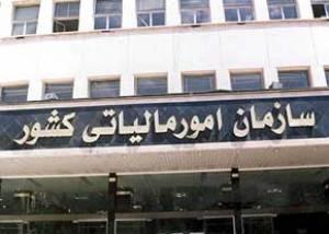 مجوز مجلس به سازمان امور مالیاتی برای واگذاری برخی از فعالیت های خود به بخش های غیر دولتی