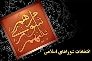 هيئت رئيسه شوراي اسلامي استان اردبیل مشخص شد