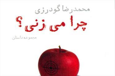 تازهترین داستانهای محمدرضا گودرزی در «چرا میزنی؟» منتشر شد