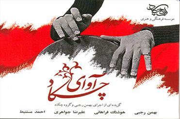 """نوای تنبک بهمن رجبی در """"آوای چکاد"""" طنین انداخت"""