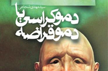 چاپ نهم «دموکراسی یا دموقراضه» به کتابفروشیها آمد