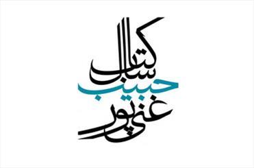 نامزدهای دریافت سیزدهمین جایزه شهید غنیپور معرفی شدند/ ضعف تکنیکی و محتوایی ادبیات در سال 91