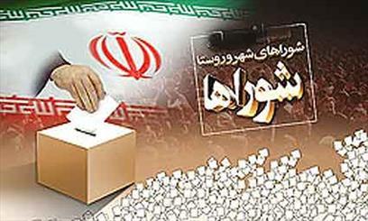 اعلام ليست نهايي ائتلاف بزرگ اصولگرايان انتخابات شوراي شهر تهران