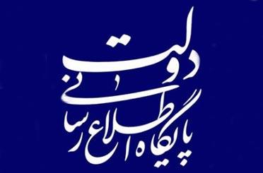 دفتر سخنگوی دولت ارائه «بسته بازنگری در بودجه ۹۷» را تکذیب کرد