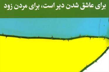 گزیده شعر مدرن ترکیه در بازار کتاب ایران/ برای عاشق شدن دیر، برای مردن زود
