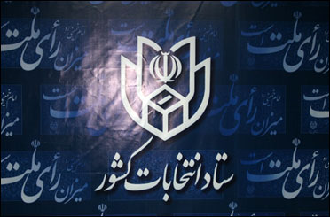 النتائج الاولية لانتخابات مجلس الشورى الاسلامي عن دائرة طهران