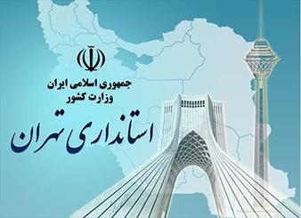 تهران رتبه 31 دريافت سرانه كشور را دارد