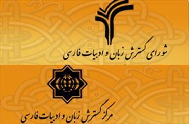 شورای گسترش زبان فارسی و مرکز گسترش زبان فارسی منحل شدند