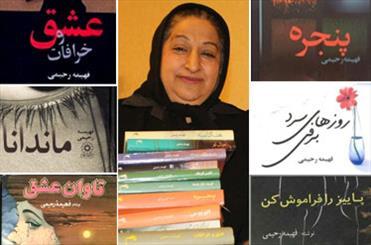فهیمه رحیمی درگذشت/ ادبیات ایران «دانیل استیل» خود را از دست داد
