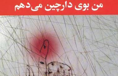 بوی دارچین یک شاعر در بازار نشر پیچید