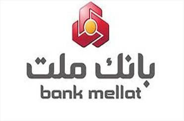 توضیحات بانک ملت درباره ادعای نشت اطلاعات تعدادی از مشتریان