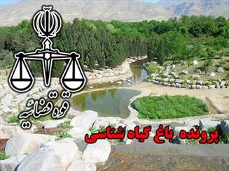 دستور تخریب باغ گیاه شناسی صادر شد/ نامه وکیل به دادستان