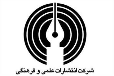 انتشارات علمی و فرهنگی «سیری در هنر ایران»را تکمیل کرد