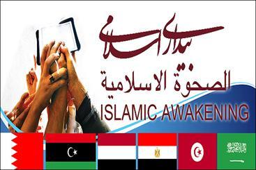 بیداری اسلامی، بههنگامی تاریخی یا نابههنگامی سیاسی/ 7 نظریه در خصوص انقلابهای عربی