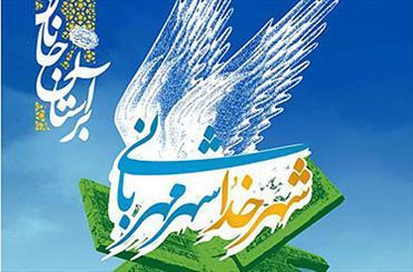 """حضور """"مهران غفوریان"""" در بر آستان جانان/ تقدیر از جانباز قهرمان"""