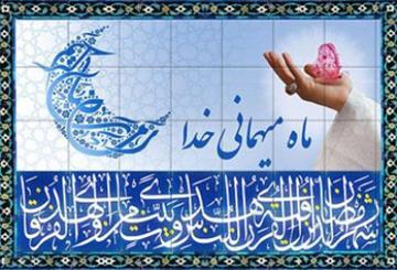 رمضان المبارک کےچوبیسویں دن کی دعا