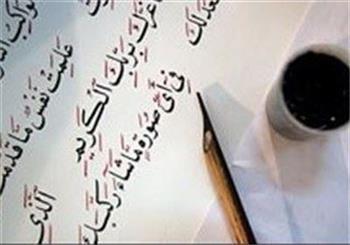 رونمایی از مصحف کتابت شده توسط 40 کاتب برجسته قرآن کریم