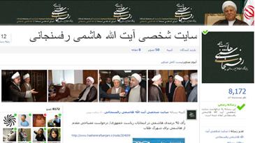 هاشمی رفسنجانی هم عضو شبکه اجتماعی شد