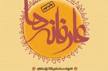 عارفانههای روحانی رماننویس تجدید چاپ شد