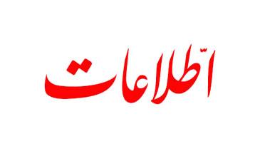 روزنامه اطلاعات مصادره شد