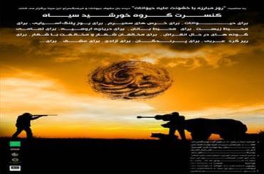 """رونمایی از ترانه """"اشک سیاه"""" یوزپلنگ"""
