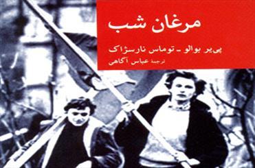 پرواز «مرغان شب» در کتابفروشیهای ایران