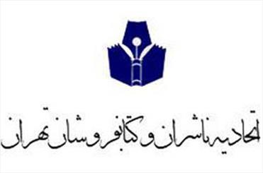 برگزاری انتخابات اتحادیه ناشران در هفتم بهمن ماه