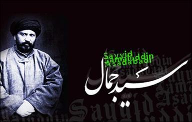 نقش «سیدجمال اسدآبادی در پیدایی تفاسیر عصری از قرآن» بررسی می شود
