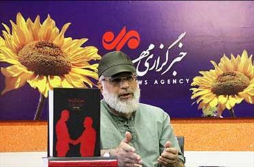 """مراسم إزاحة الستار عن كتاب """" الانتفاضة الشعبانية"""" في العاصمة طهران"""