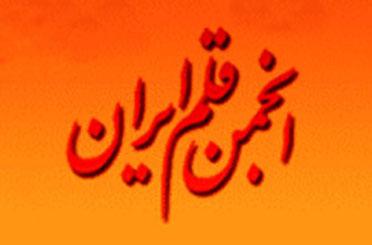 انجمن قلم ایران
