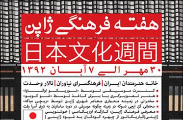 ژاپنی ها به تبریز آمدند/ کارگاه هفته فرهنگی ژاپن در تبریز آغاز به کار کرد