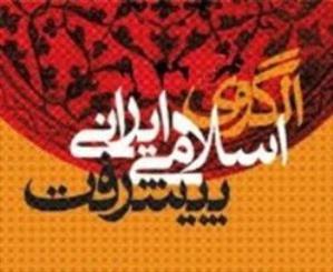 الگوی اسلامی- ایرانی پیشرفت الگوی نظری با کارکرد هنجاری است/ بررسی مفهوم الگوی پیشرفت