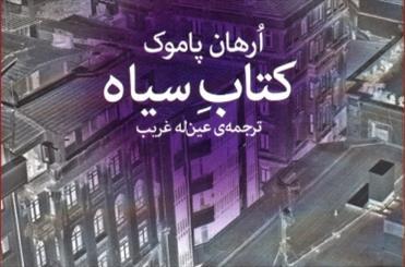 انتشار «کتاب سیاه» پاموک در ایران