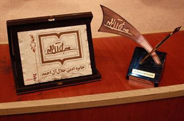 فراخوان جوایز ادبی جلال آلاحمد و پروین اعتصامی