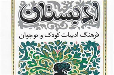رونمایی از کتاب «ادبستان» با حضور هوشنگ مرادی کرمانی