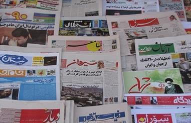 نشریات محلی از آگهی دولتی سهم دارند