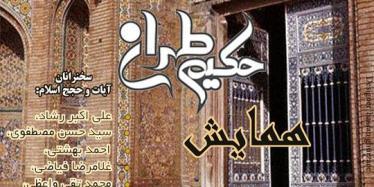 ابعاد زندگی علمی و فرهنگی حکیم طهران(حکیم مؤسس) بررسی می شود