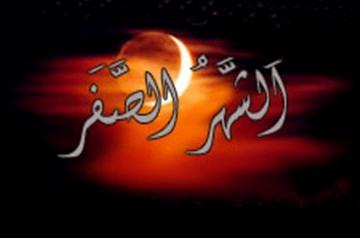 """نگاهی به سنت قدیمی""""چهارشنبه سوری"""" ماه صفر در بندر دیر"""