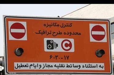 محدوده ترافیکی شیراز