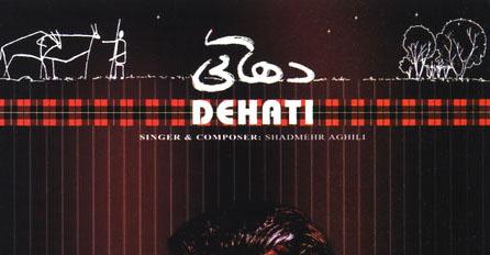 """توضیح ناشر آلبوم """"دهاتی"""" درباره تجدید انتشار آن/ منع قانونی نداشت"""