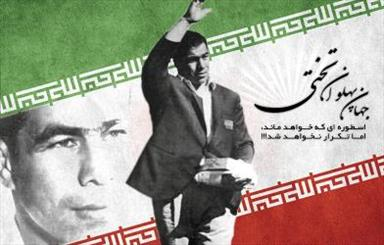 Photo exhibition honoring legend in Tehran