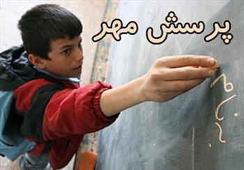 برگزیدگان طرح پرسش مهر در استان یزد تجلیل شدند
