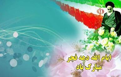 جشنهای دهه فجر با هدف تبیین ارزشهای انقلاب اجرا شود