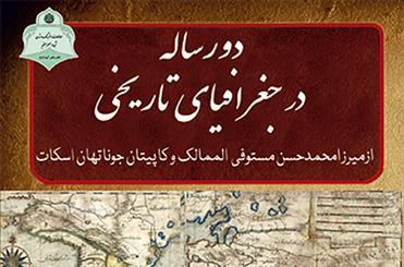 انتشار کتاب دو رساله در جغرافیای تاریخی/ تاریخ بدون جغرافیا مانند انسان بیوطن است