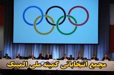 «ستاد نظارت» چه زمانی به انتخابات کمیته ملی المپیک ورود می کند؟